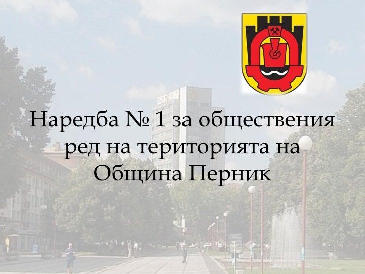 Наредба № 1 за обществения ред на територията на Община   Перник
