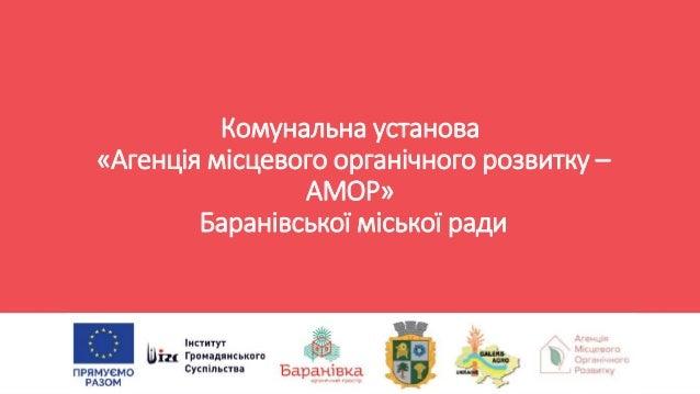 Комунальна установа «Агенція місцевого органічного розвитку – АМОР» Баранівської міської ради