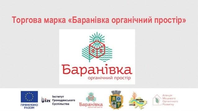 Торгова марка «Баранівка органічний простір»