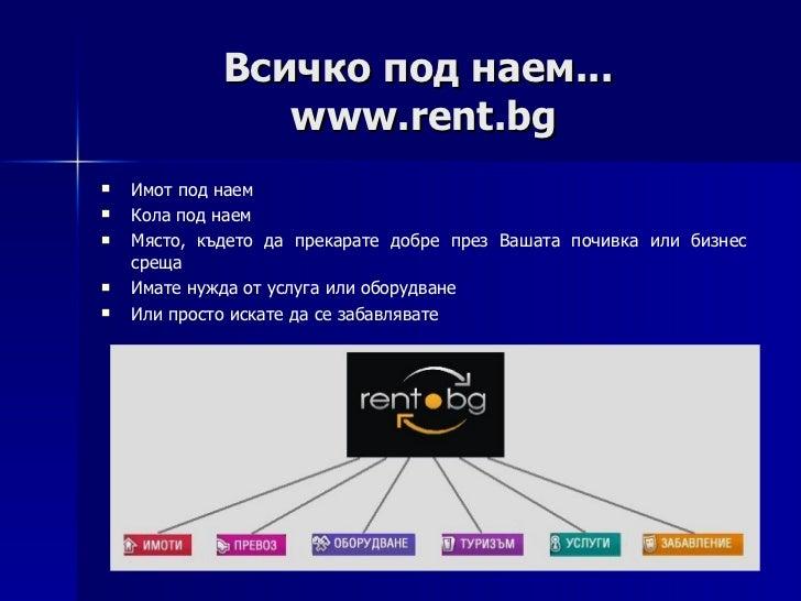 Всичко под наем...   www.rent.bg <ul><li>Имот под наем </li></ul><ul><li>Кола под наем </li></ul><ul><li>Място, където да ...