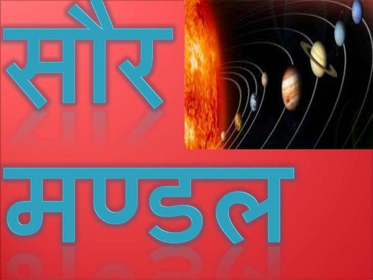 Presentation of hindi solar system presentation of hindi solar system 1 4 6 1 2 3 ccuart Choice Image