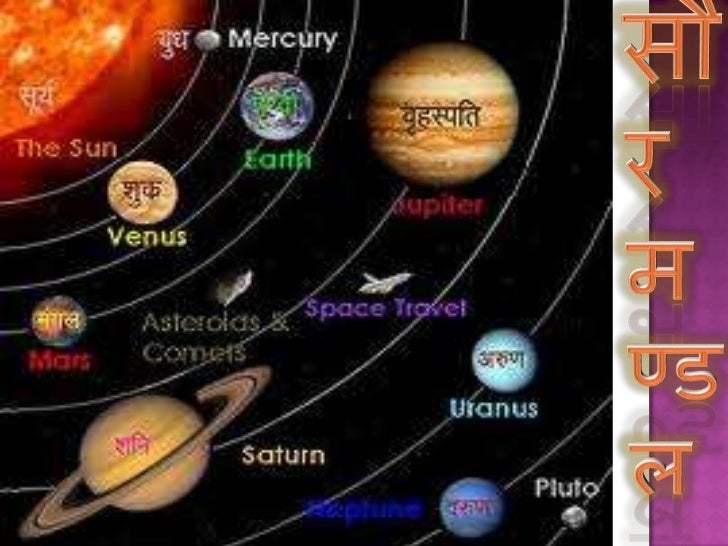 planets information in marathi - photo #19