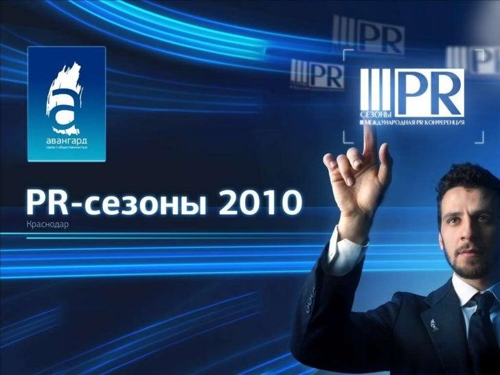 Presentation of pr seasons 2010