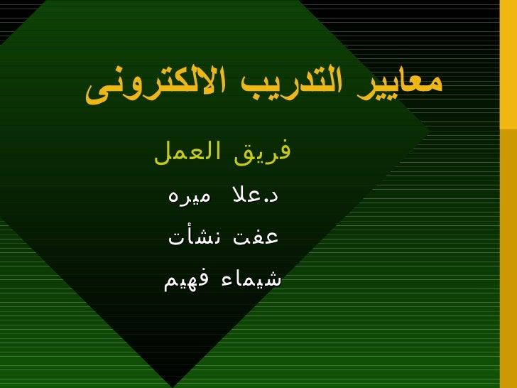 معايير التدريب اللكترونى    فريق العمل     د. عل ميره     عفت نشأت     شيماء فهيم