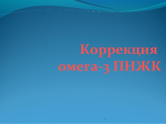 Коррекция омега-3 ПНЖК .