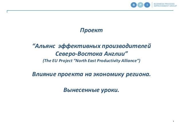 """1 Проект """"Альянс эффективных производителей Северо-Востока Англии"""" (The EU Project """"North East Productivity Alliance"""") Вли..."""