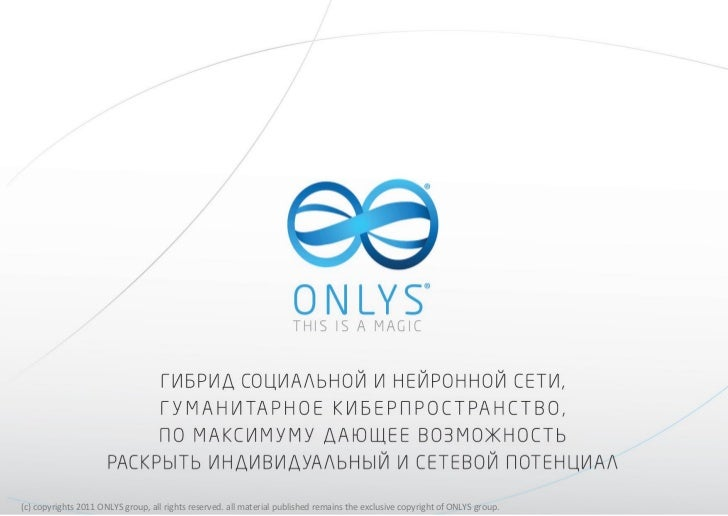 (c) copyrights 2011 ONLYS group, all rights reserved. all material published remains the exclusive copyright of ONLYS group.