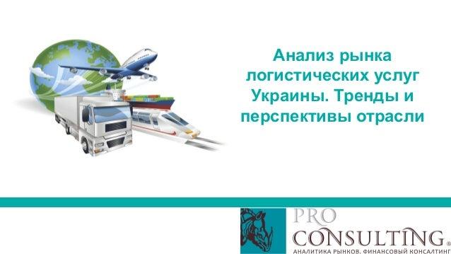 Анализ рынка логистических услуг Украины. Тренды и перспективы отрасли