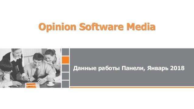 Данные работы Панели, Январь 2018 Opinion Software Media