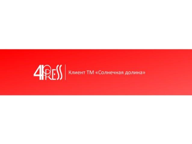 Презентация «4Press», Одесса, 2013, www.4press.com.ua, info@4press.com.ua