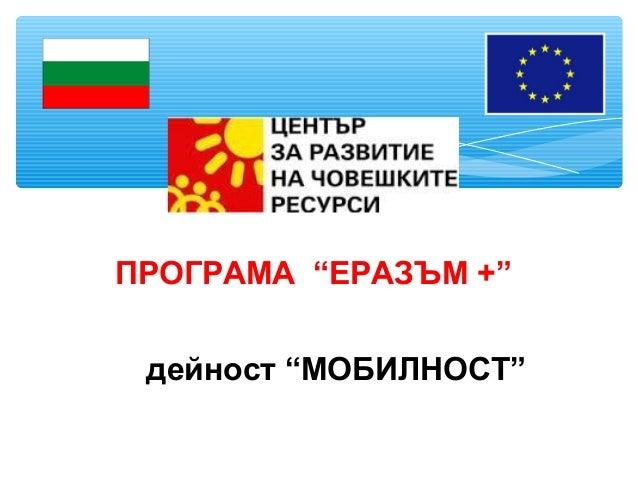 """ПРОГРАМА """"ЕРАЗЪМ +"""" дейност """"МОБИЛНОСТ"""""""