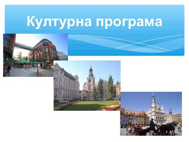 Presentation pgz 2014-2015