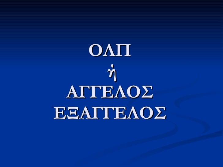 ΟΛΠ  ή ΑΓΓΕΛΟΣ ΕΞΑΓΓΕΛΟΣ