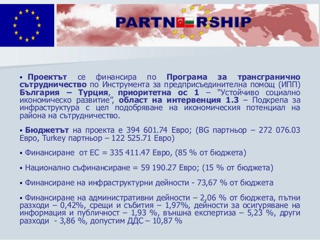 Проектът се финансира по Програма за трансгранично сътрудничество по Инструмента за предприсъединителна помощ (ИПП) Бълг...