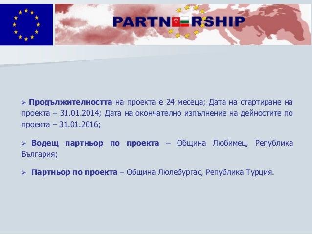  Продължителността на проекта е 24 месеца; Дата на стартиране на проекта – 31.01.2014; Дата на окончателно изпълнение на ...