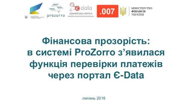 Фінансова прозорість: в системі ProZorro з'явилася функція перевірки платежів через портал Є-Data липень 2016