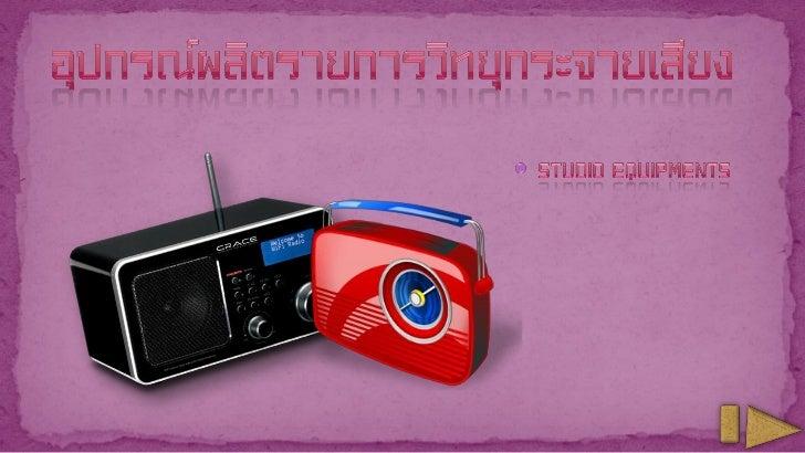 ห้องชุดผลิตรายการวิทยุกระจายเสียง แบ่งเป็น 2 ส่วน คือห้องควบคุมเสียง                        ห้องเสียง