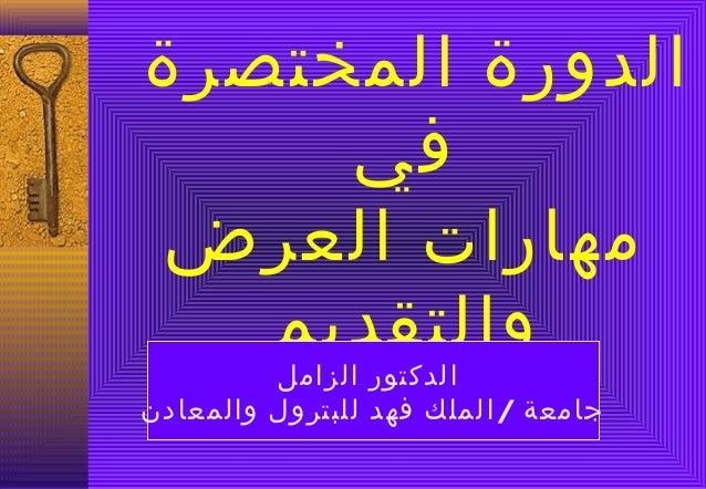 الدورة المختصرة     في مهارات العرض   والتقديم         الدكتور الزاملجامعة / الملك فهد للبترول والمعادن