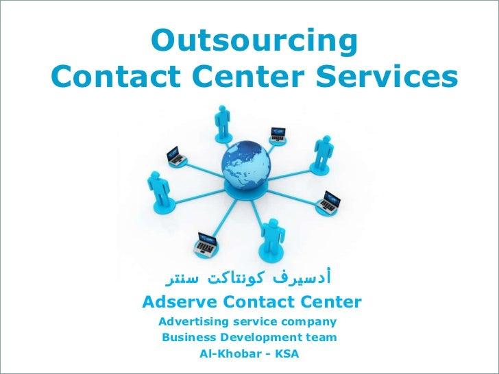 أدسيرف كونتاكت سنتر Adserve Contact Center  Advertising service company  Business Development team Al-Khobar - KSA Outsour...
