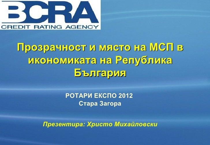 Прозрачност и място на МСП в  икономиката на Република         България         РОТАРИ ЕКСПО 2012            Стара Загора ...