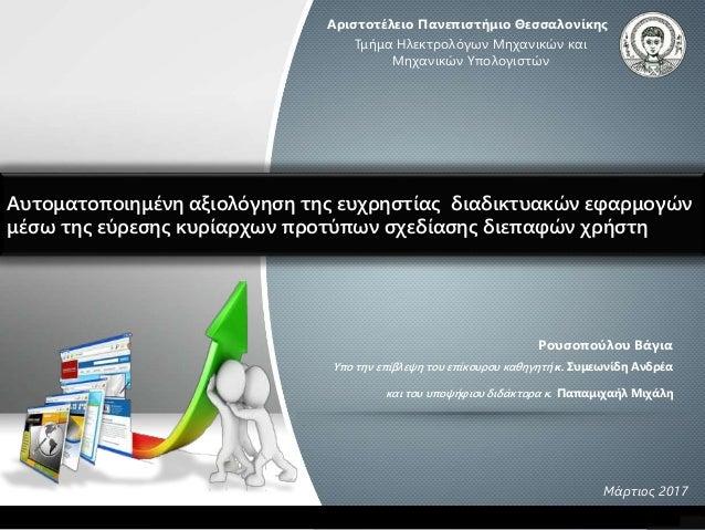 Αυτοματοποιημένη αξιολόγηση της ευχρηστίας διαδικτυακών εφαρμογών μέσω της εύρεσης κυρίαρχων προτύπων σχεδίασης διεπαφών χ...
