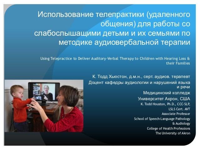 Использование телепрактики (удаленного                 общения) для работы сослабослышащими детьми и их семьями по      ме...