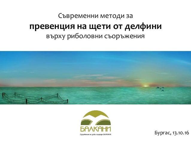 Съвременни методи за превенция на щети от делфини върху риболовни съоръжения Бургас, 13.10.16