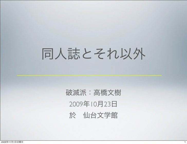 2009   10   23     2009   11   1                    1