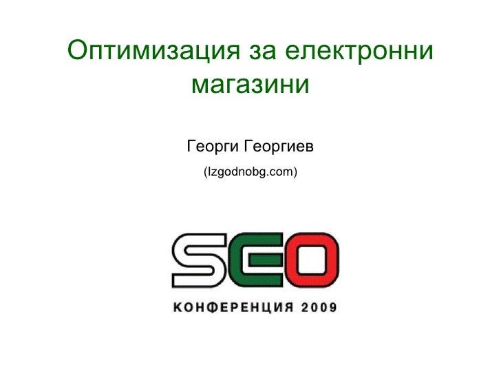 Оптимизация   за електронни магазини Георги Георгиев (Izgodnobg.com)