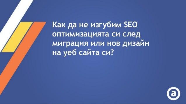 Как да не изгубим SEO оптимизацията си след миграция или нов дизайн на уеб сайта си?