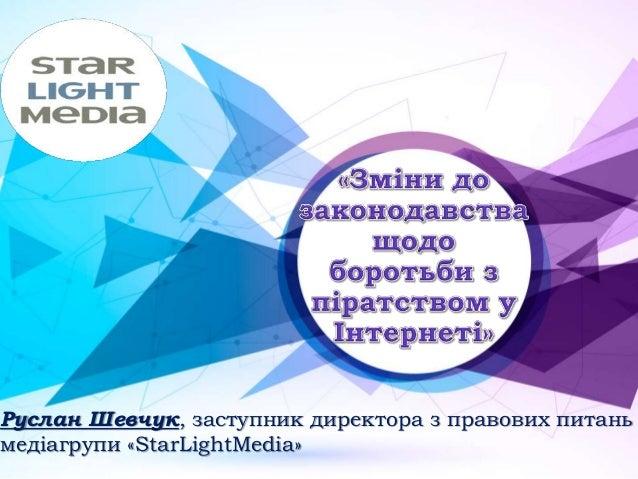 Руслан Шевчук, заступник директора з правових питань медіагрупи «StarLightMedia»