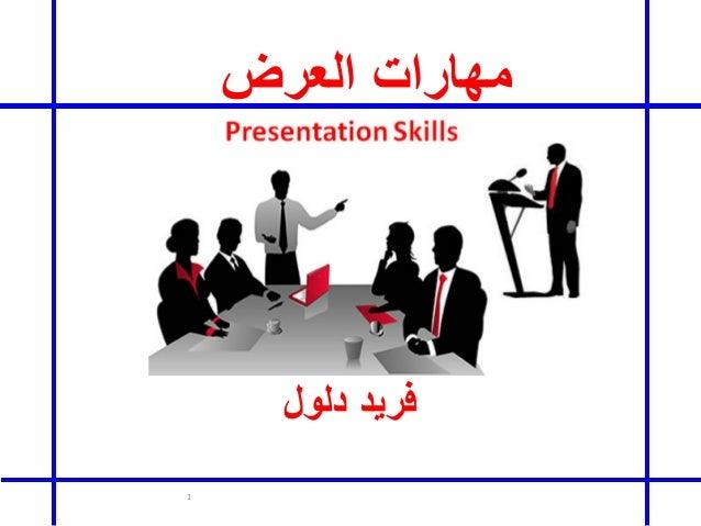 اﻟﻌرض ﻣﮭﺎرات Presentation Skills 1 دﻟول ﻓرﯾد