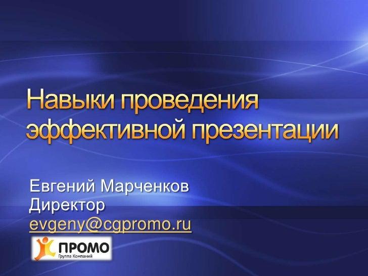 Евгений Марченков Директор evgeny@cgpromo.ru