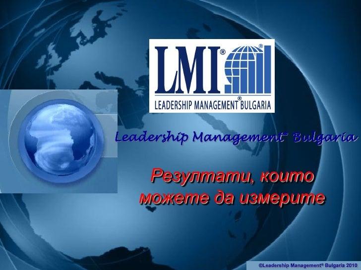 Leadership Management® Bulgaria       Резултати, които    можете да измерите                     ©Leadership Management® B...