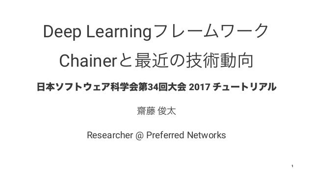Deep Learning Chainer 34 2017 Researcher @ Preferred Networks 1