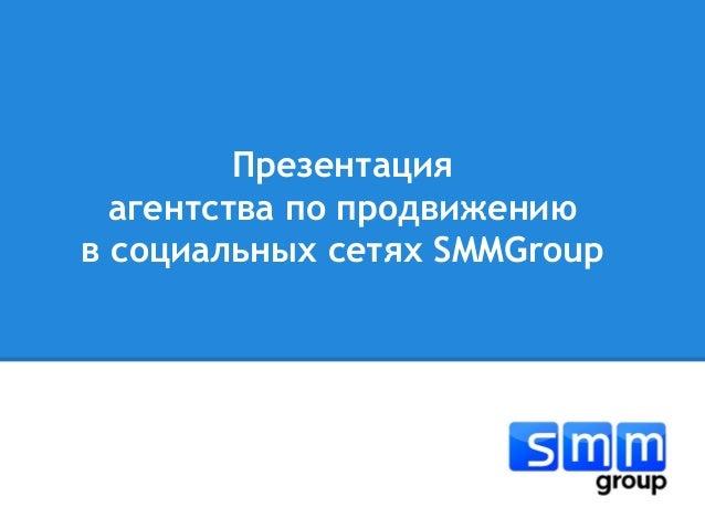 Презентация агентства по продвижению в социальных сетях SMMGroup