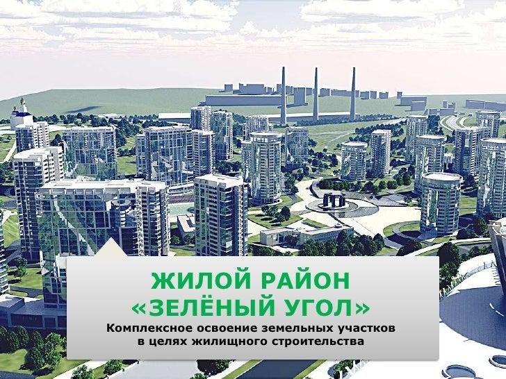 ЖИЛОЙ РАЙОН <br />«ЗЕЛЁНЫЙ УГОЛ»<br />Комплексное освоение земельных участков <br />в целях жилищного строительства<br />