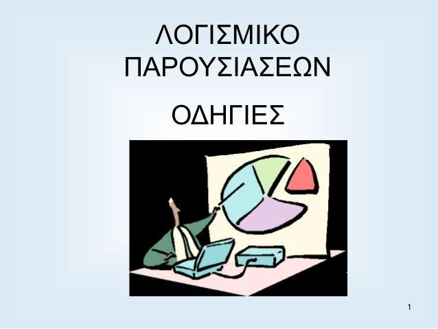 ΛΟΓΙΜΙΚΟΠΑΡΟΤΙΑΕΧΝ  ΟΔΗΓΙΕ               1