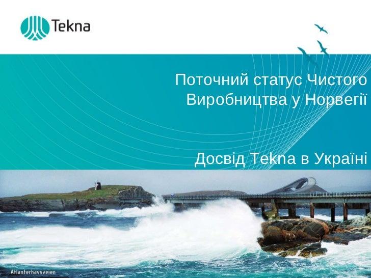 Поточний статус Чистого Виробництва у Норвегії Досвід  Tekna  в Україні