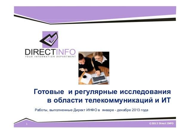 Готовые и регулярные исследования в области телекоммуникаций и ИТ Работы, выполненные Директ ИНФО в январе - декабре 2013 ...