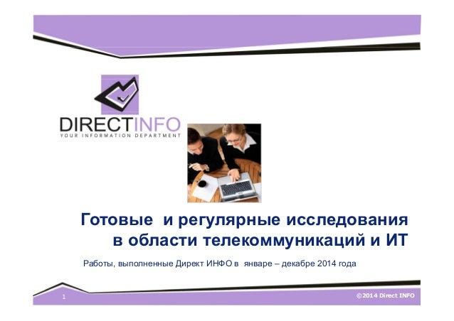 Готовые и регулярные исследования  в области телекоммуникаций и ИТ  Работы, выполненные Директ ИНФО в январе – декабре 201...