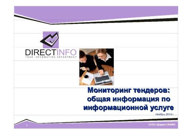 ©2014 Директ ИНФО1 МониторингМониторингМониторинг тендеровтендеровтендеров::: общаяобщаяобщая информацияинформацияинформац...