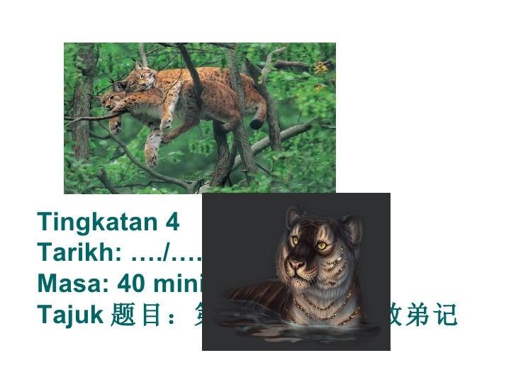 Tingkatan 4 Tarikh: …./…../2009 Masa: 40 minit Tajuk 题目:第三课: 鞭虎救弟记