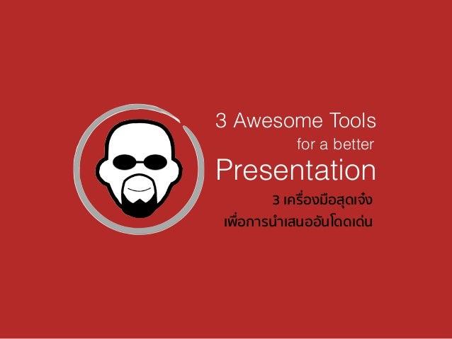 Presentation for a better 3 เครื่องมือสุดเจ๋ง เพื่อการนำเสนออันโดดเด่น 3 Awesome Tools
