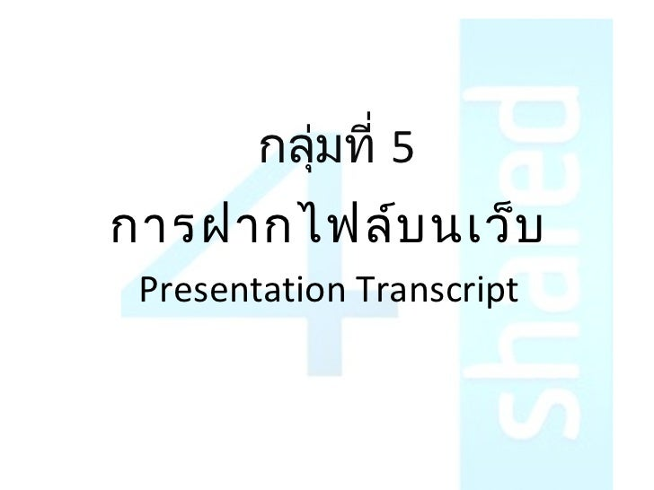 กลุ่มที่ 5การฝากไฟล์บ นเว็บ Presentation Transcript