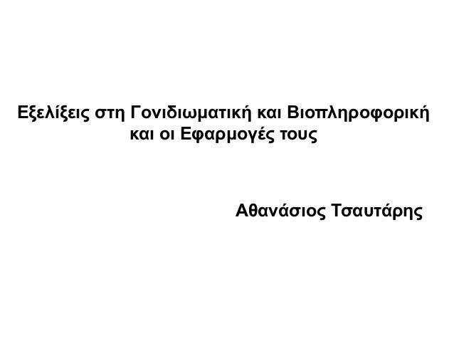 Eξελίξεις στη Γονιδιωματική και Βιοπληροφορική και οι Εφαρμογές τους Αθανάσιος Τσαυτάρης