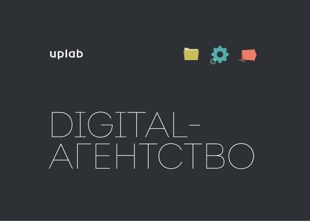 digital- агентство