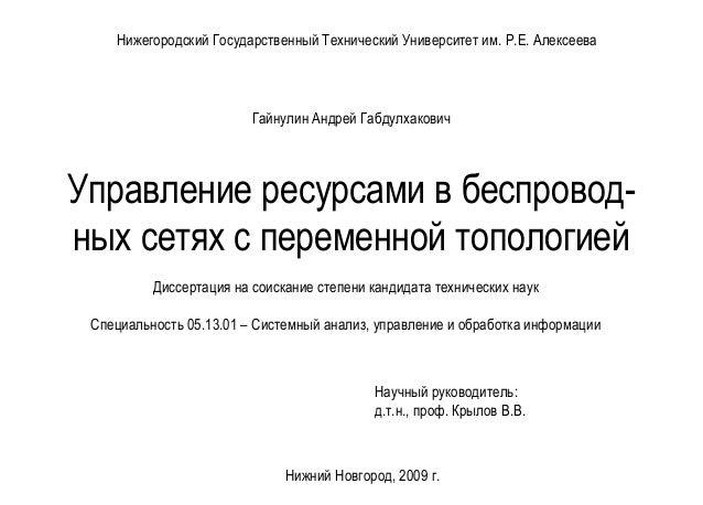 Презентации к защите диссертации 7152