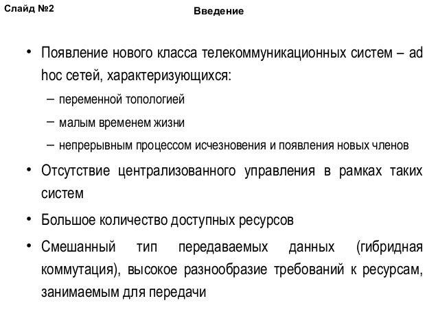 Доклад к защите кандидатской диссертации 2