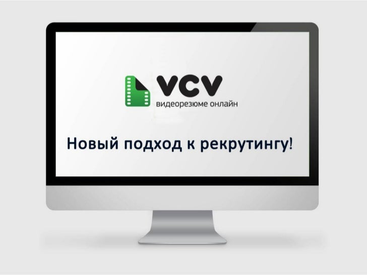 VCV.RU – сервис по созданию видеорезюме